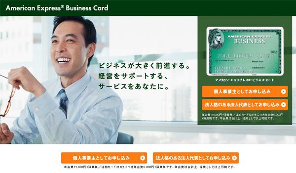 アメリカン・エキスプレス・ビジネス・カード