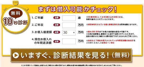 千葉銀行カードローン 10秒クイック診断