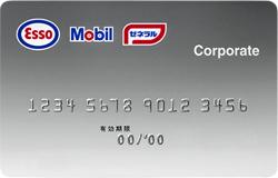 エッソ・モービル・ゼネラルコーポレートプラスカード