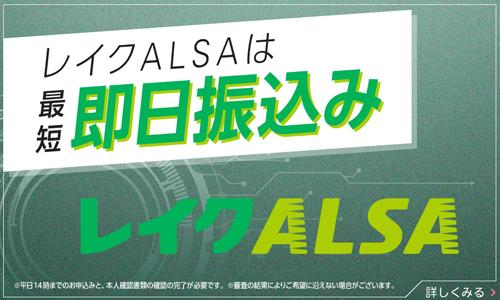 新生フィナンシャル レイクALSA(アルサ)