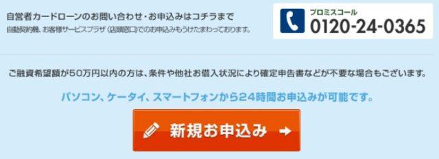 プロミス 自営者カードローン 希望額が50万円いかなら書類が不要な場合も