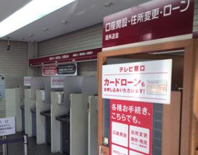三菱UFJ銀行店内