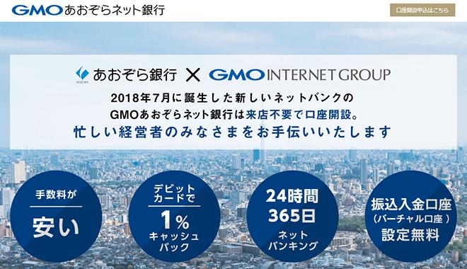 GMOあおぞらネット銀行